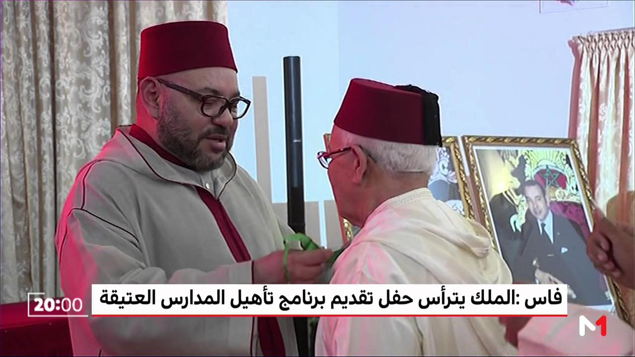 Fès: Le Roi préside la cérémonie de présentation du programme de réhabilitation des medersas restaurées