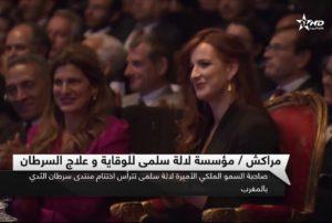 La Princesse Lalla Salma préside la célébration de la Journée de lutte contre le cancer