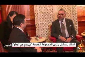 Le Roi Mohammed VI reçoit à Casablanca le président du groupe chinois «BYD Auto Industry»