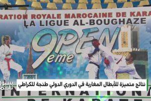 Le karaté marocain en bonne santé