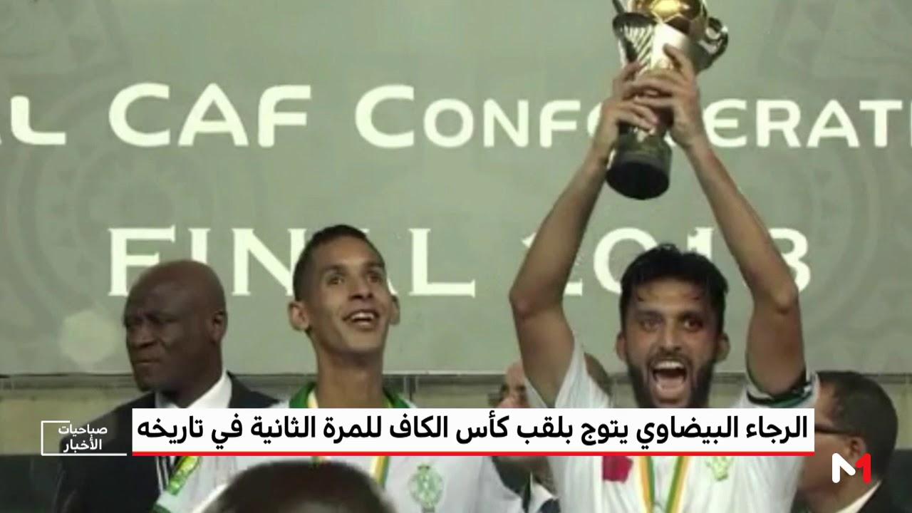 Le Raja de Casablanca réalise le deuxième titre de son histoire en Coupe de la CAF