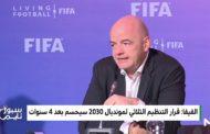 Le président de la FIFA en faveur d'une candidature conjointe du Maroc, de l'Espagne et du Portugal