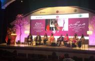 Marrakech: 2ème Conférence des femmes d'affaires arabes et africaines