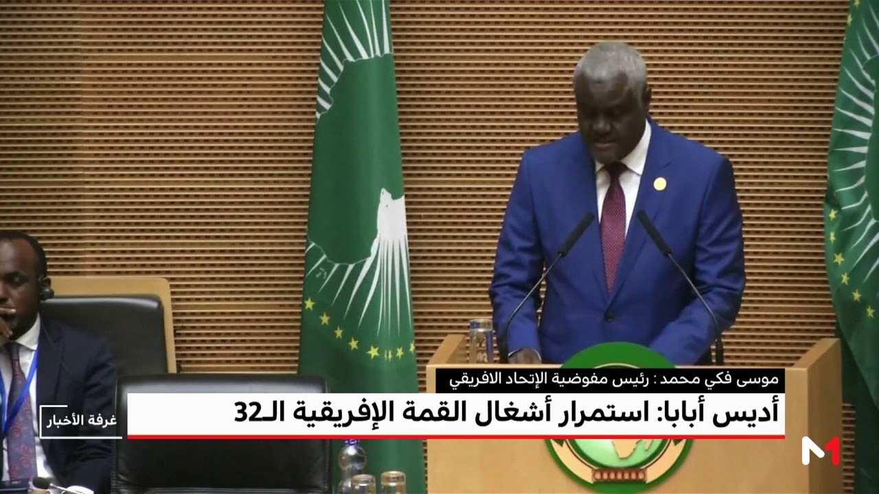 Addis Abeba : Ouverture du 32e sommet de l'Union africaine