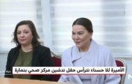 La Princesse Lalla Hasnaa préside à Témara la cérémonie d'inauguration du Centre de santé urbain